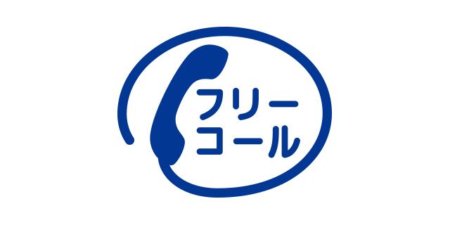 150830_フリーコールスーパー_ロゴ