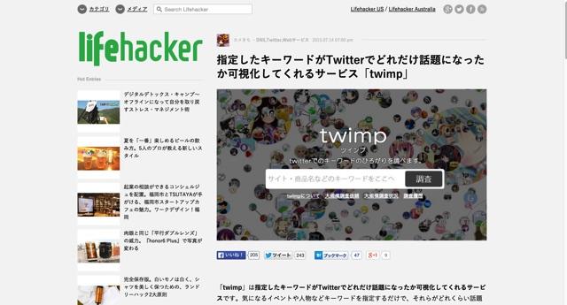 指定したキーワードがTwitterでどれだけ話題になったか可視化してくれるサービス「twimp」 | ライフハッカー[日本版]