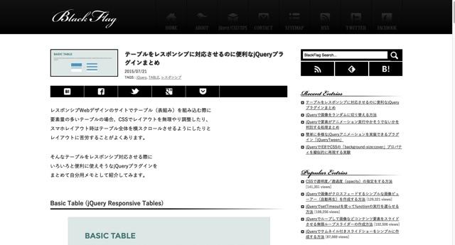 テーブルをレスポンシブに対応させるのに便利なjQueryプラグインまとめ   BlackFlag