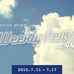 Webデザイン関連の話題まとめ!Weekly News vol.44(7/11〜7/17)