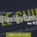 Webデザイン関連の話題まとめ!Weekly News vol.45(7/18〜7/24)