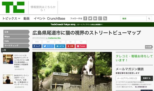 広島県尾道市に猫の視界のストリートビューマップ   TechCrunch Japan