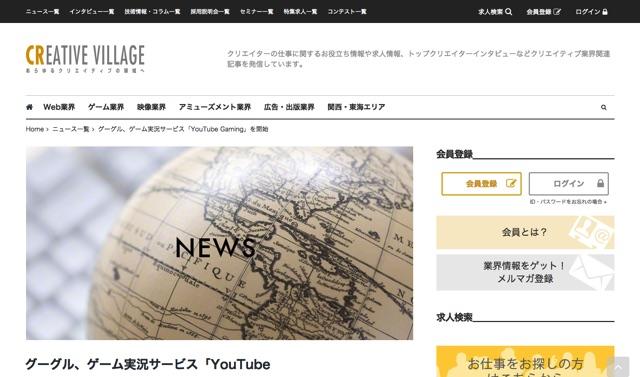 グーグル、ゲーム実況サービス「YouTube Gaming」を開始   クリエイティブビレッジ