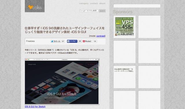 仕事早すぎ!iOS 9の洗練されたユーザインターフェイスをじっくり勉強できるデザイン素材  iOS 9 GUI   コリス