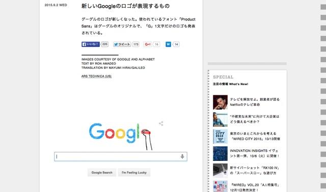 新しいGoogleのロゴが表現するもの « WIRED.jp