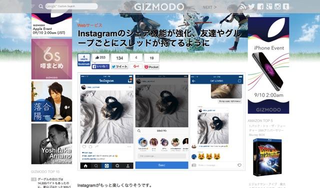 Instagramのシェア機能が強化、友達やグループごとにスレッドが持てるように   ギズモード・ジャパン