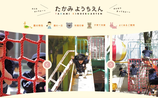 たかみ幼稚園   北九州市八幡の幼稚園