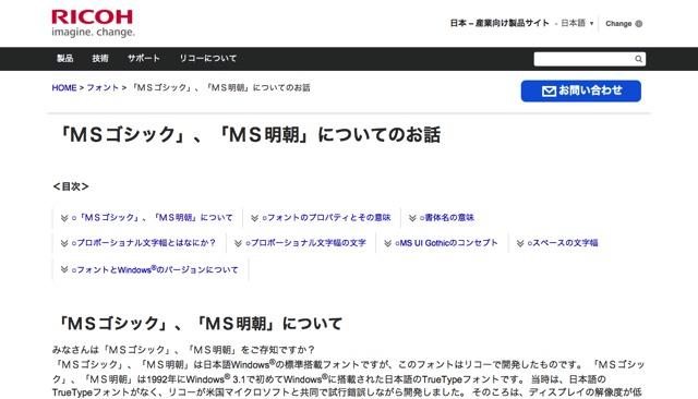 「MSゴシック」、「MS明朝」についてのお話   産業向け製品   リコー