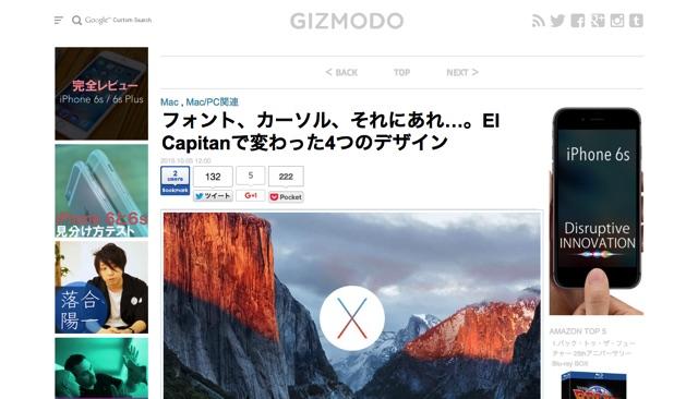 フォント、カーソル、それにあれ…。El Capitanで変わった4つのデザイン   ギズモード・ジャパン