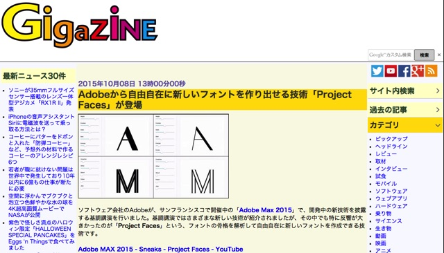 Adobeから自由自在に新しいフォントを作り出せる技術「Project Faces」が登場   GIGAZINE