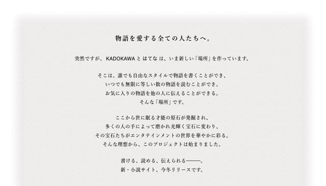 KADOKAWA × はてな「新・小説投稿サイト」今冬リリース!