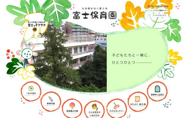 社会福祉法人富士会 富士保育園