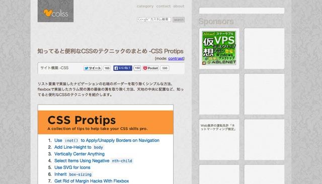 知ってると便利なCSSのテクニックのまとめ  CSS Protips   コリス