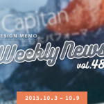 Webデザイン関連の話題まとめ!Weekly News vol.48(10/3〜10/9)