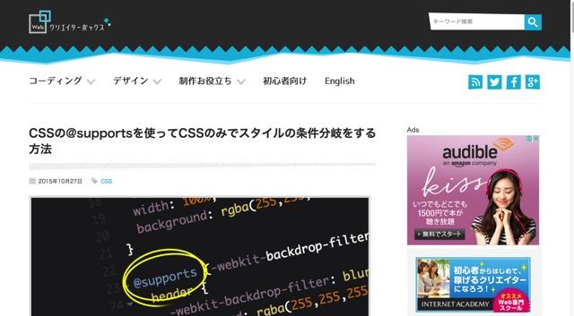 CSSの supportsを使ってCSSのみでスタイルの条件分岐をする方法   Webクリエイターボックス