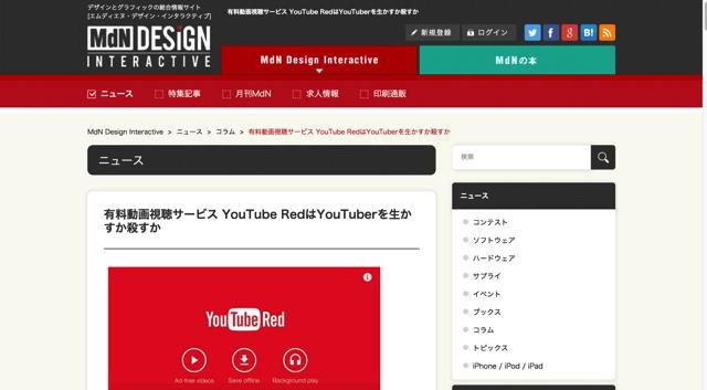 有料動画視聴サービス YouTube RedはYouTuberを生かすか殺すか   MdN Design Interactive   デザインとグラフィックの総合情報サイト