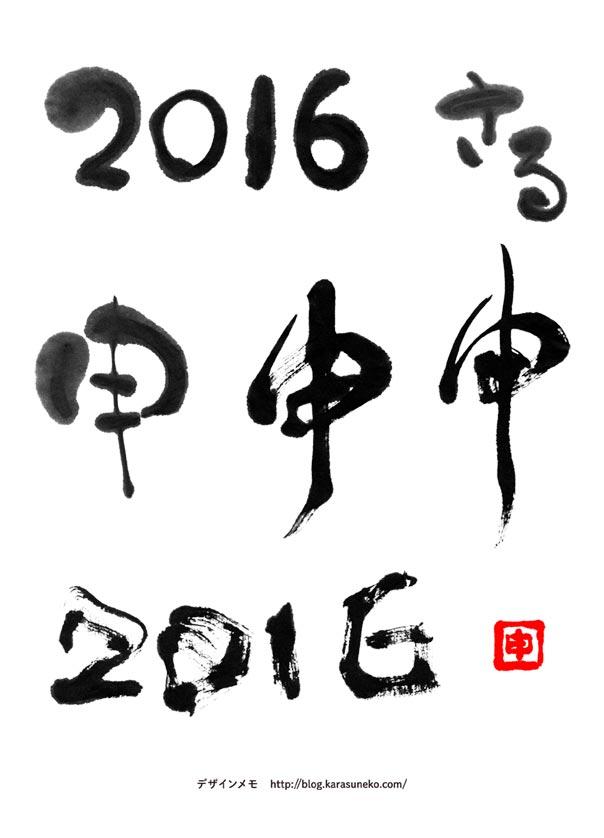年賀状用「申・さる・2016」筆文字素材