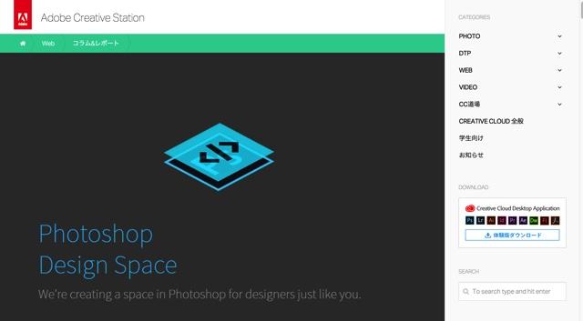 レイヤーパネルを閉じたままデザイン作業できるPhotoshopの新しいワークスペース「デザインスペース」のベータ版まもなく登場   Adobe Creative Station