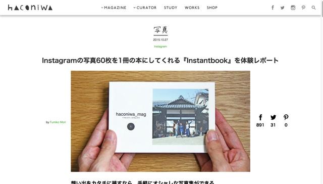 Instagramの写真60枚を1冊の本にしてくれる『Instantbook』を体験レポート | 箱庭 haconiwa|女子クリエーターのためのライフスタイル作りマガジン