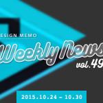 最新のWebデザイン関連NEWS vol.49(10/24〜10/30)