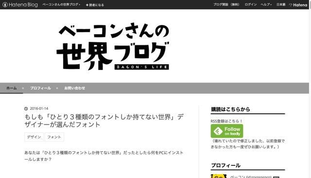 もしも「ひとり3種類のフォントしか持てない世界」デザイナーが選んだフォント   ベーコンさんの世界ブログ