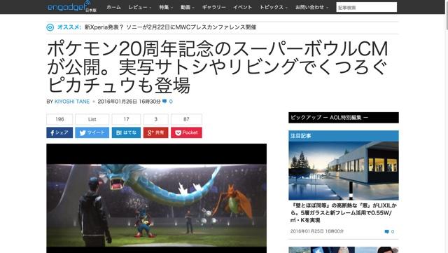 ポケモン20周年記念のスーパーボウルCMが公開。実写サトシやリビングでくつろぐピカチュウも登場   Engadget Japanese