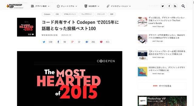 コード共有サイト Codepen で2015年に話題となった投稿ベスト100   PhotoshopVIP