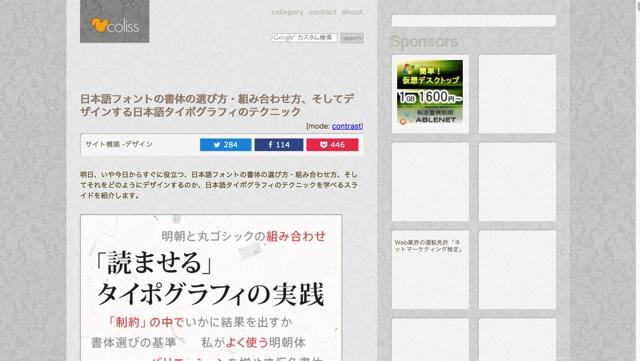日本語フォントの書体の選び方・組み合わせ方、そしてデザインする日本語タイポグラフィのテクニック   コリス