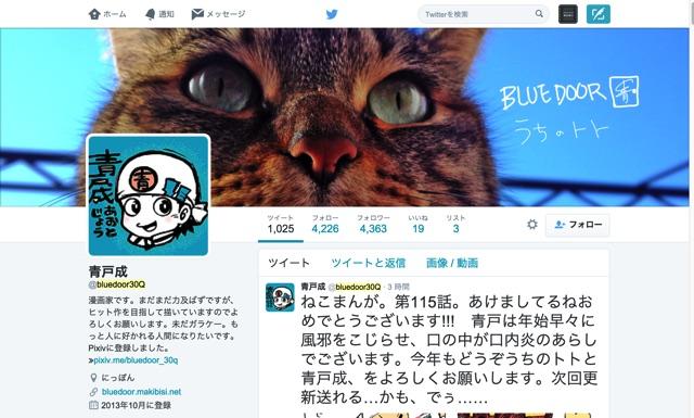 青戸成  bluedoor30Q さん   Twitter