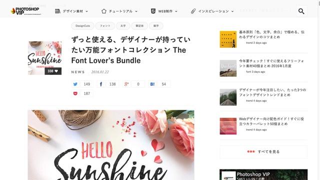 ずっと使える、デザイナーが持っていたい万能フォントコレクション The Font Lover s Bundle   PhotoshopVIP