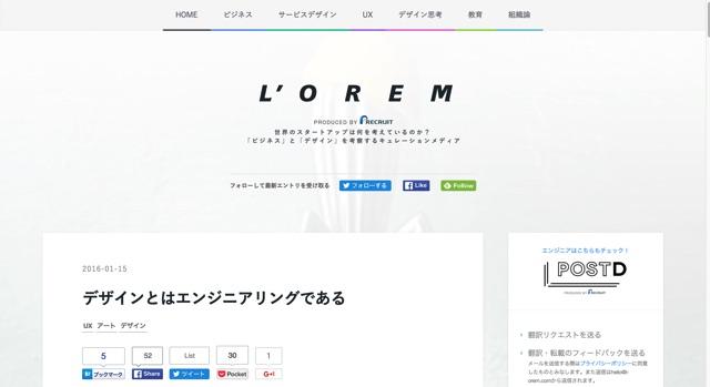 デザインとはエンジニアリングである   L OREM  ローレム