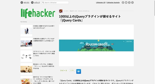 1000以上のjQueryプラグインが探せるサイト「jQuery Cards」 | ライフハッカー[日本版]