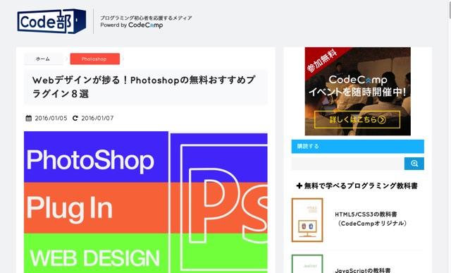 Webデザインが捗る!Photoshopの無料おすすめプラグイン8選   Code部