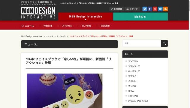 ついにフェイスブックで「悲しいね」が可能に、新機能「リアクション」登場   MdN Design Interactive   デザインとグラフィックの総合情報サイト