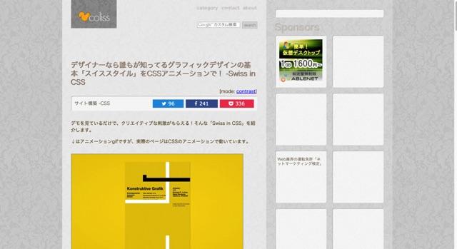デザイナーなら誰もが知ってるグラフィックデザインの基本「スイススタイル」をCSSアニメーションで!  Swiss in CSS   コリス