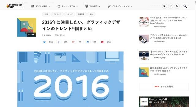 2016年に注目したい、グラフィックデザインのトレンド9個まとめ   PhotoshopVIP