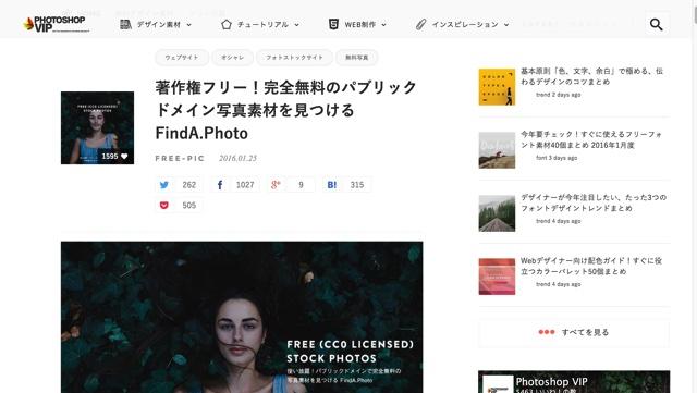 著作権フリー!完全無料のパブリックドメイン写真素材を見つける FindA.Photo   PhotoshopVIP
