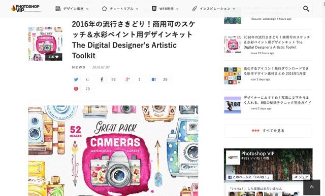 2016年の流行さきどり!商用可のスケッチ&水彩ペイント用デザインキット The Digital Designer's Artistic Toolkit   PhotoshopVIP