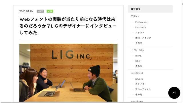 Webフォントの実装が当たり前になる時代は来るのだろうか?LIGのデザイナーにインタビューしてみた   株式会社LIG