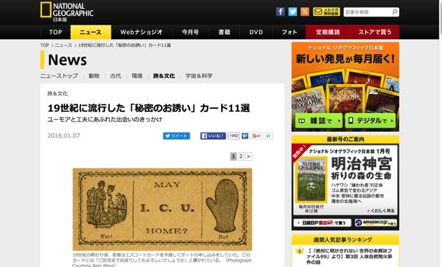 19世紀に流行した「秘密のお誘い」カード11選   ナショナルジオグラフィック日本版サイト