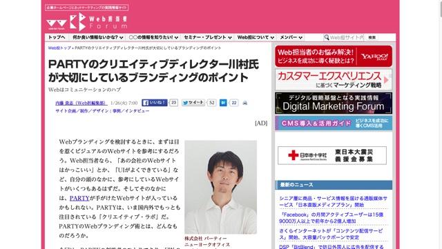 PARTYのクリエイティブディレクター川村氏が大切にしているブランディングのポイント   Web担当者Forum
