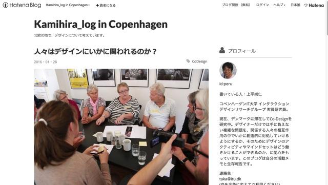人々はデザインにいかに関われるのか?   Kamihira_log in Copenhagen
