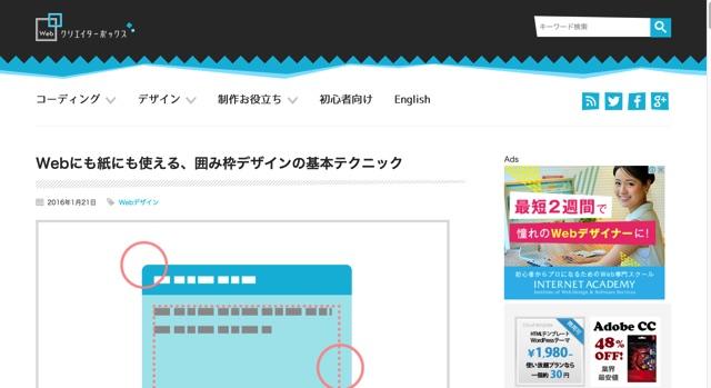 Webにも紙にも使える、囲み枠デザインの基本テクニック   Webクリエイターボックス