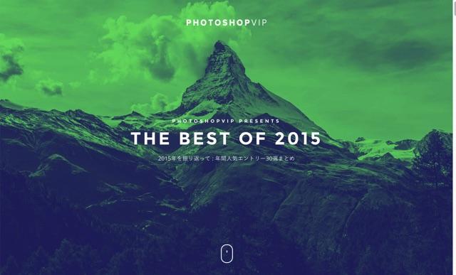 PhotoshopVIPの2015年を振り返って〜 年間人気エントリー30選まとめ   PhotoshopVIP