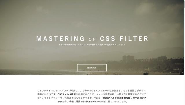 まるでPhotoshop   CSSフィルタを使った美しい写真加工エフェクト   PhotoshopVIP