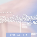 Webデザイン関連の話題まとめ!Weekly News vol.50(1/2〜1/8)