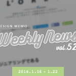 Webデザイン関連の話題まとめ!Weekly News vol.52(1/16/〜1/22)
