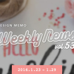 Webデザイン関連の話題まとめ!Weekly News vol.53(1/23〜1/29)