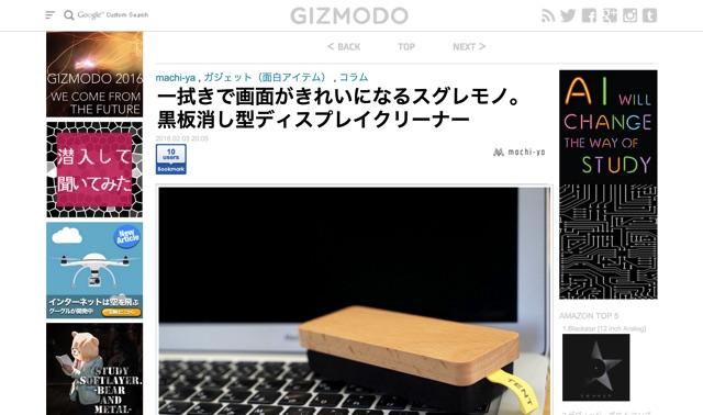 一拭きで画面がきれいになるスグレモノ。黒板消し型ディスプレイクリーナー   ギズモード・ジャパン