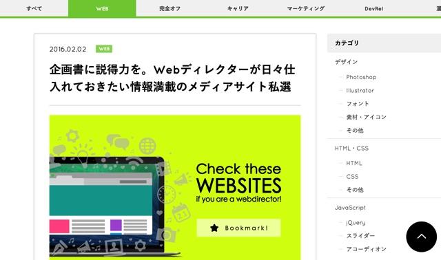 企画書に説得力を。Webディレクターが日々仕入れておきたい情報満載のメディアサイト私選   株式会社LIG